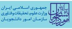سامانه جامع امور دانشجویان (سجاد) وزارت علوم، تحقیقات و فناوری